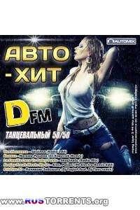 Сборник - Авто Хит DFM Танцевальный 50-50 | MP3