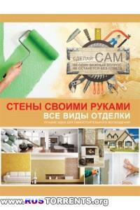 Андрей Мерников - Стены своими руками   PDF