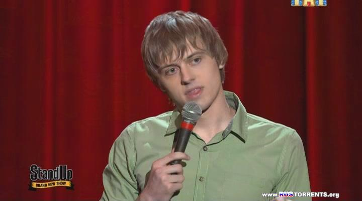 Stand Up [���� �� 14.09] | SATRip
