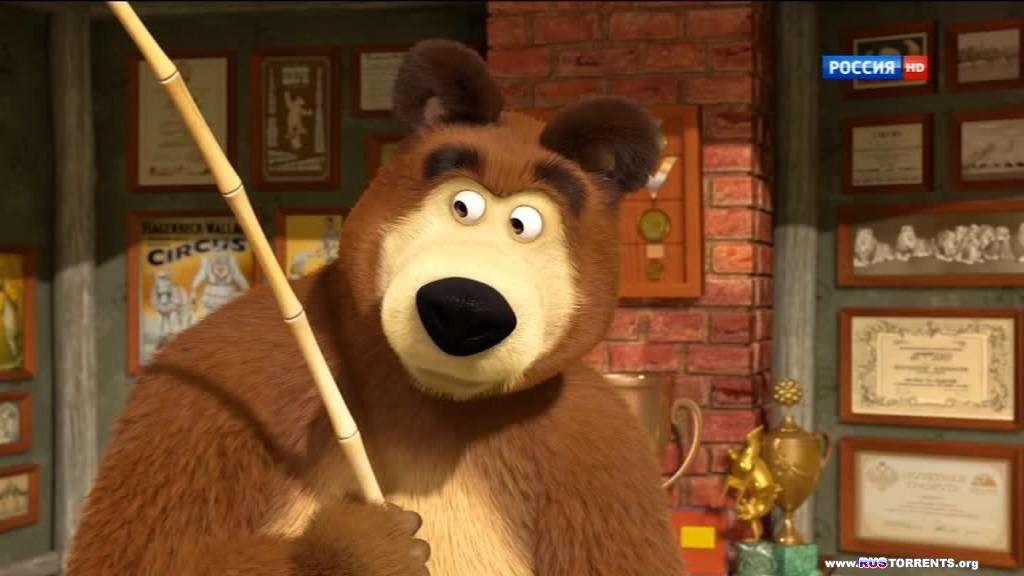 Маша и Медведь [01-33] | DVD5