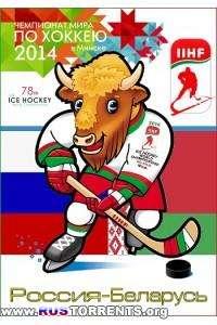 Хоккей. Чемпионат Мира-2014. Группа В. 7-тур. Россия - Беларусь | HDTVRip