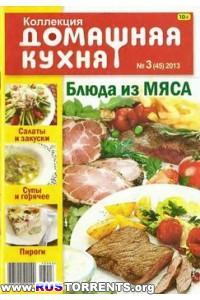 Домашняя кухня. Коллекция №3 (2013)