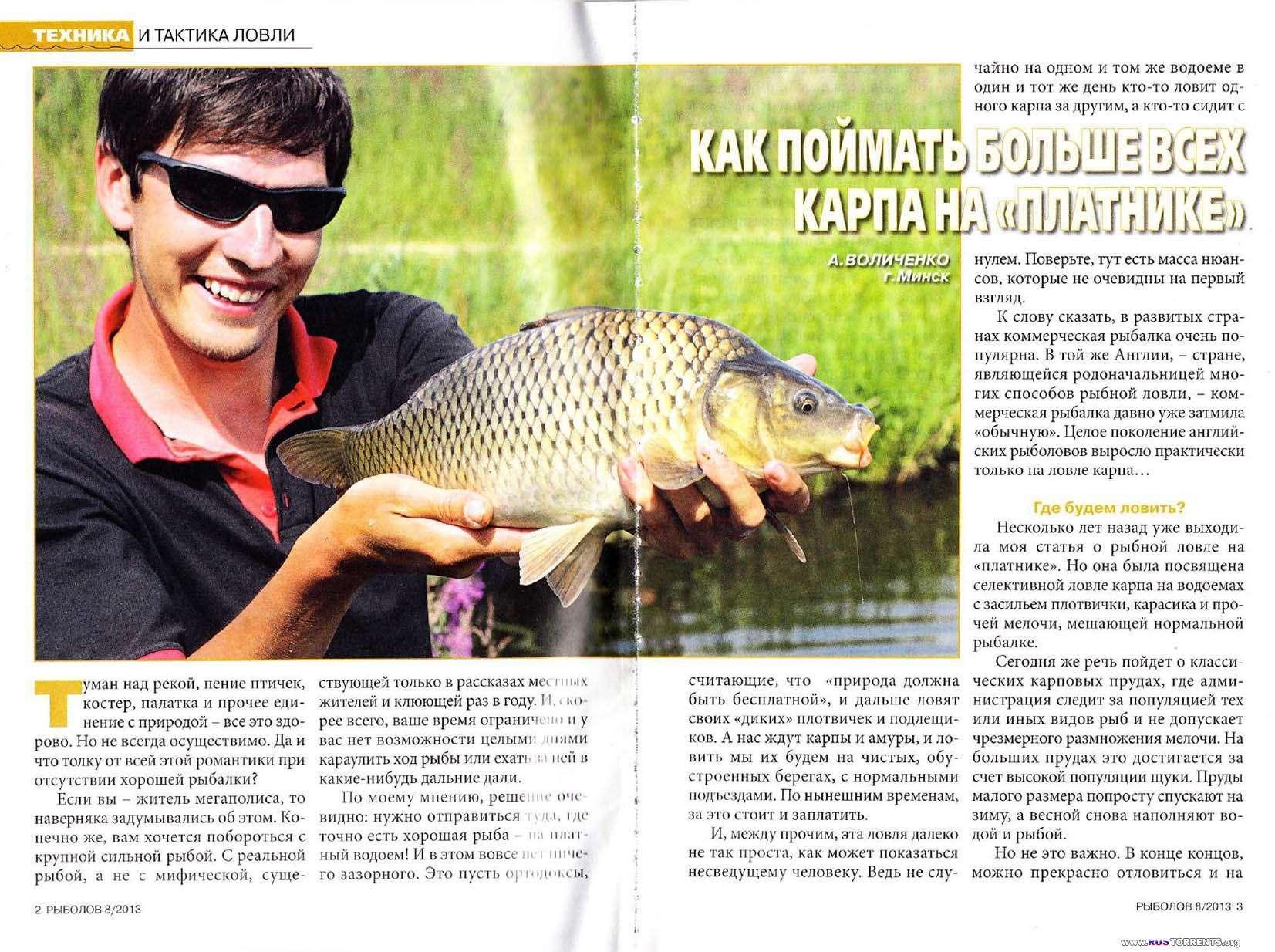 Рыболов профи (49 выпусков) | PDF