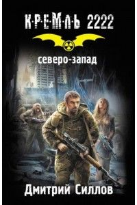 Дмитрий Силлов - Кремль 2222. Северо-запад | MP3