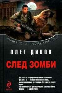 Олег Дивов - Сборник книг Олега Дивова | FB2