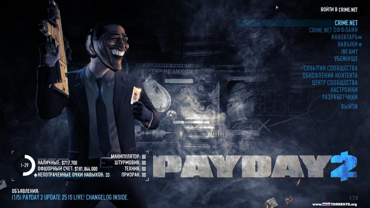 PayDay 2 - Career Criminal Edition [v 1.10.0 - 1.12.1] | PC | Патчи