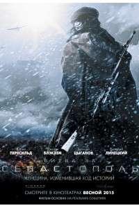 Битва за Севастополь | DVD9 | Лицензия