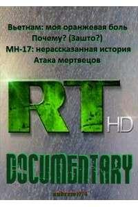 RT Репортаж [01-04] | HDTV 720p