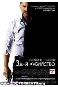 3 дня на убийство | BDRip 1080p | Лицензия