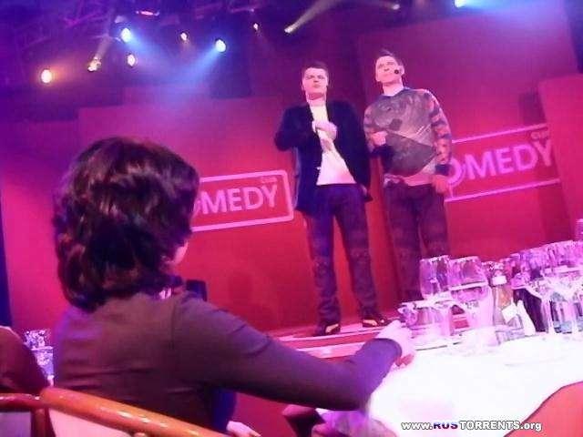 Comedy Club. Бенефис Гарика Харламова и Тимура Батрутдинова. Часть 2