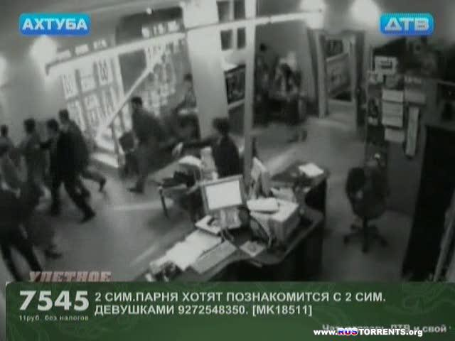 Улетное видео по-русски  / эфир от 10.03 / 2011 / TVRip