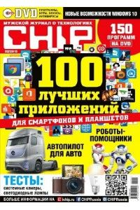Chip №02 Россия [Февраль 2015] | PDF