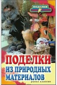 Наталья Дмитриева - Поделки из природных материалов | FB2