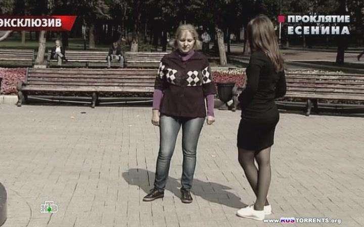 Новые русские сенсации. Проклятие Есенина | SATRip