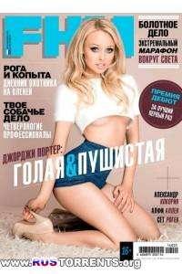 FHM №5 (Россия)