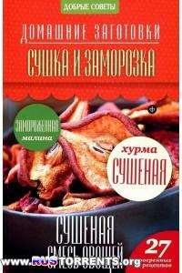 Наталия Потапова | Сушка и заморозка | PDF