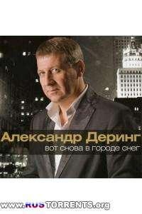 Александр Деринг - Вот снова в городе снег