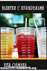 Без обмана. Напитки с пузырьками | SatRip
