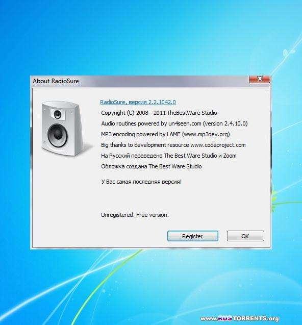 RadioSure 2.2.1042.0 Free
