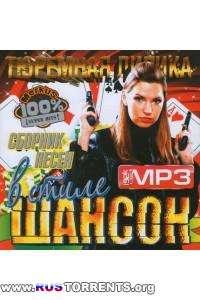 Сборник - Тюремная Лирика | MP3