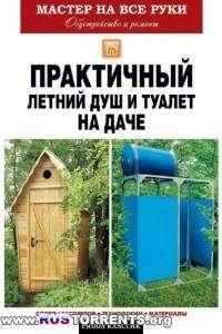 Елена Доброва | Практичный летний душ и туалет на даче | PDF