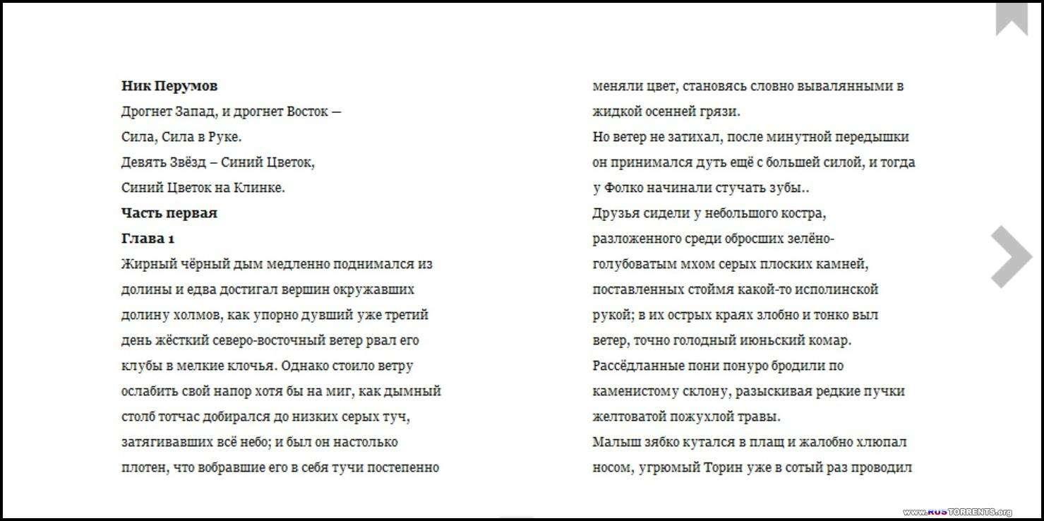 Ник Перумов - Кольцо тьмы