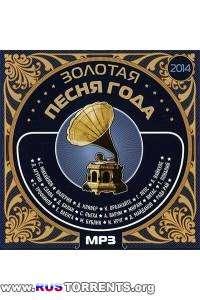 VA -  Золотая Песня Года | MP3