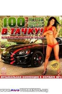 VA - 100 Хитов Любимой Музыки В Тачку! Клубный 50/50 | MP3