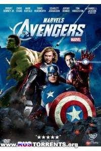 Мстители: Коллекция Marvel | BDRip
