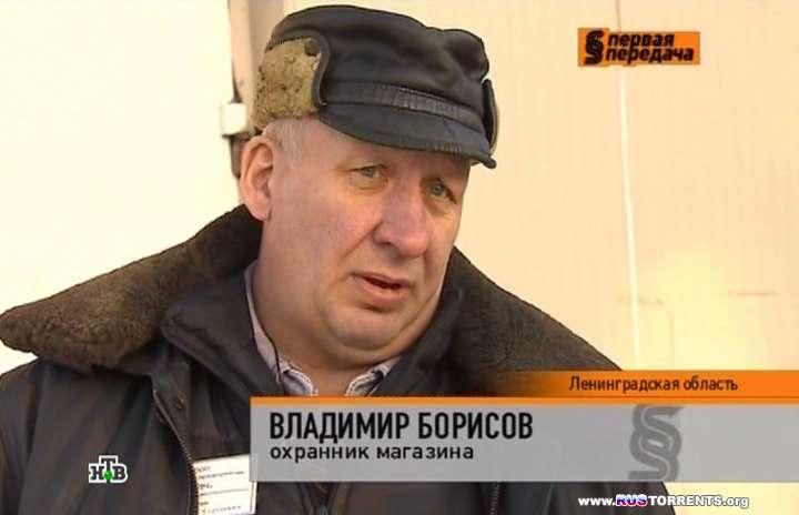 Первая передача (эфир от 26.01.) | IPTVRip