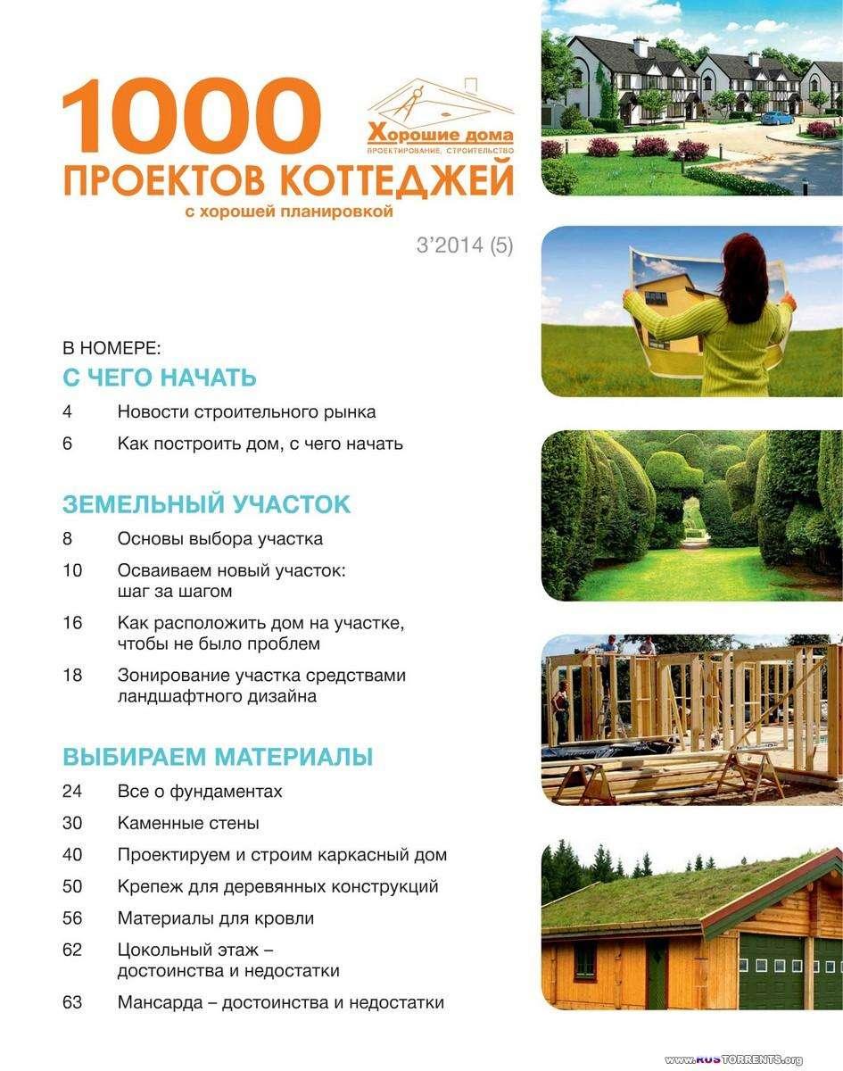 1000 проектов коттеджей №3 [2014] | PDF