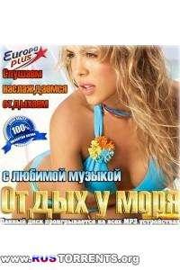 Сборник - Отдых у моря с любимой музыкой | MP3