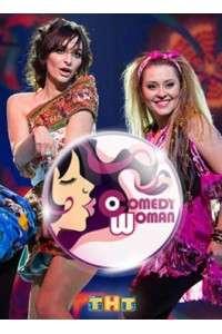 Comedy Woman. Новый формат [Эфир 24.10] | WEB-DLRip 720p