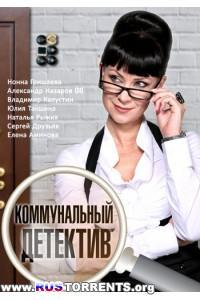 Коммунальный детектив | HDTVRip 1080p