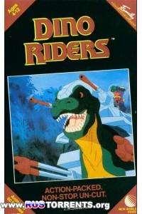 Погонщики динозавров [13 из 13] | DVDRip | P