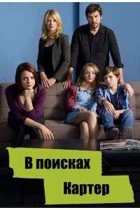 В поисках Картер [01 сезон: 01-12 серии из 12] | HDTVRip | GALA Voices
