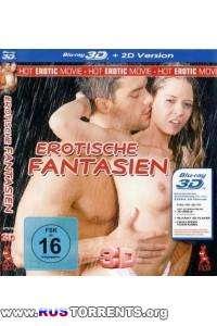 Эротические Фантазии 1 и 2 в 3D