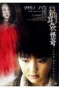 Истории Ужаса из Токио: Тайна. Сопровождение | DVDRip-AVC | L