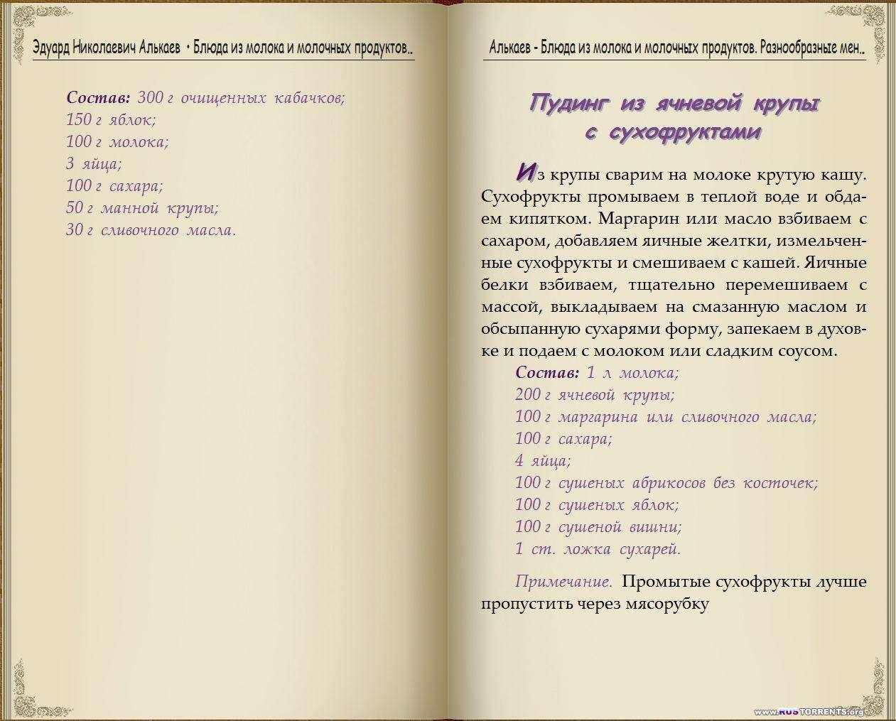 402 кулинарные книги (2009-2012)