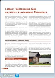 Энциклопедия бани. От проектирования до строительства (2013)