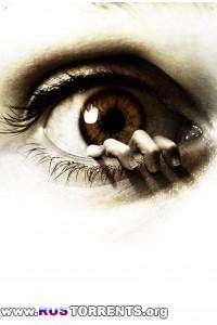 Глаз | HDRip