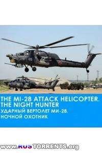 Ударный вертолет МИ-28. Ночной охотник | SATRip