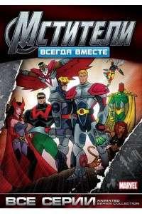Мстители: Всегда вместе [01-13] | DVDRip