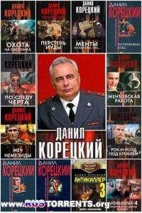 Даниил Корецкий - Собрание сочинений [01-73] | FB2