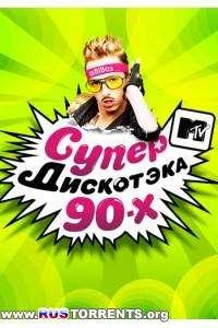 Супердискотэка 90-х (Эфир от 23.11.) | SatRip