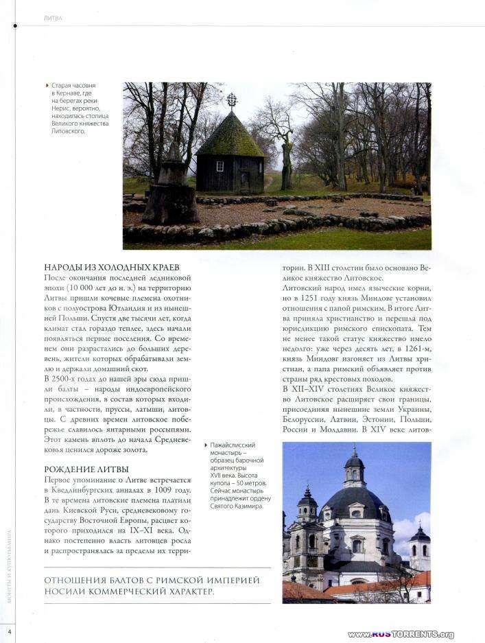 Журнал «Монеты и купюры мира» [№001-140] | PDF