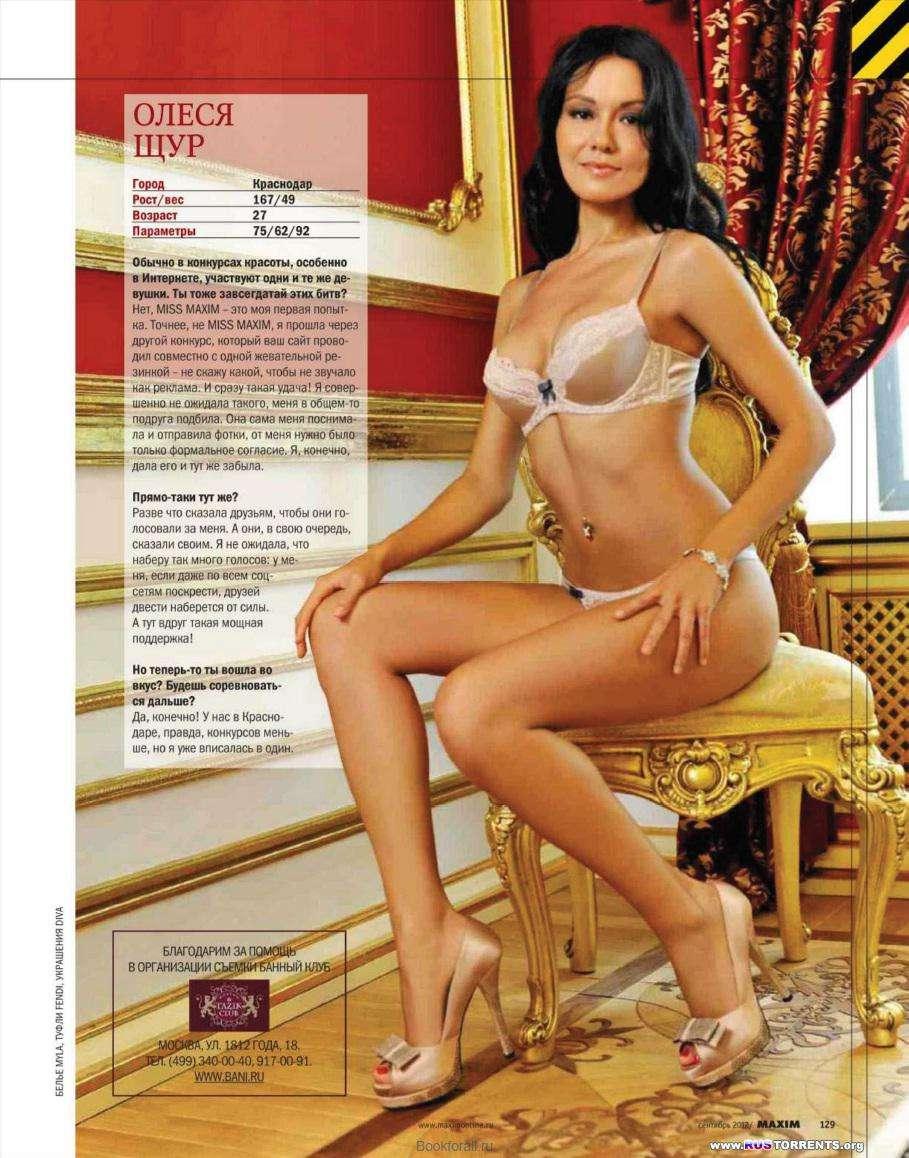 Maxim (подшивка Россия-Украина 2002-2012)