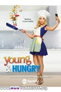 Молодые и голодные [01 сезон: 01-10 серии из 10] | HDTVRip | OK!Prod
