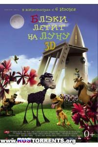 Блэки летит на Луну | BDRip 1080p | 3D-Video | halfOU