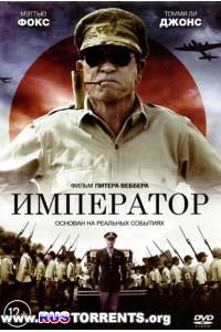 Император | HDRip | P